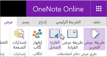 """فتح """"ادوات التعلم"""" في OneNote Online عن طريق تحديد علامه التبويب عرض"""