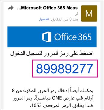 عارض OME مع Gmail 4