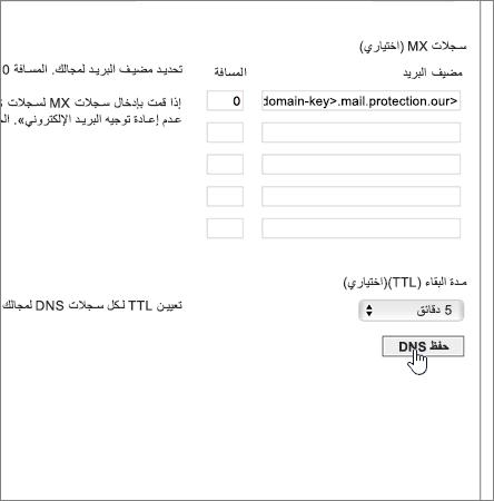 Dynadot- BP-Configure-2-3