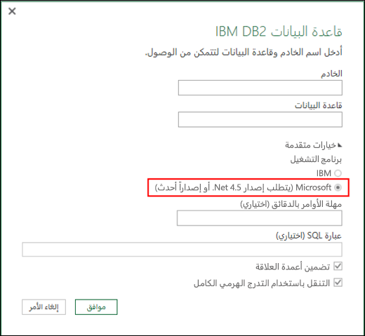 مربع الحوار موصل قاعدة البيانات في Excel Power BI IBM DB2