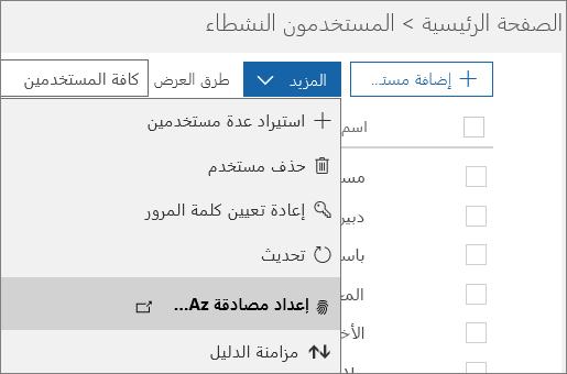 """قائمة """"المزيد"""" على صفحة """"المستخدمون النشطون""""، مع تحديد إعداد المصادقة متعددة العوامل من Azure."""