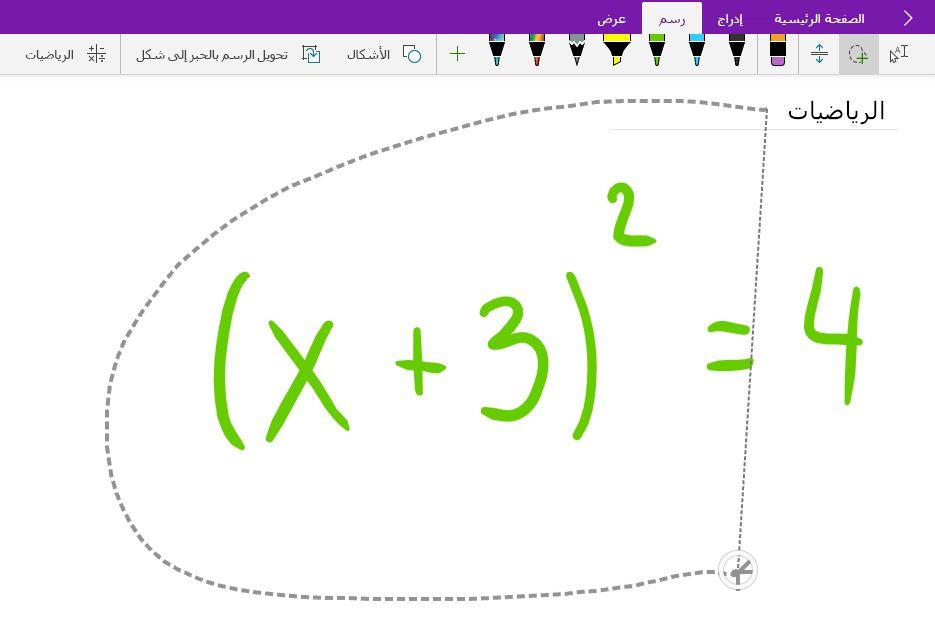 تحديد حر معادله حسابيه مكتوبه ب# خط اليد