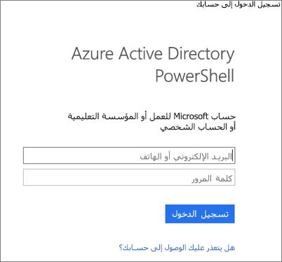 أدخل بيانات اعتماد مسؤول Azure Active Directory لديك