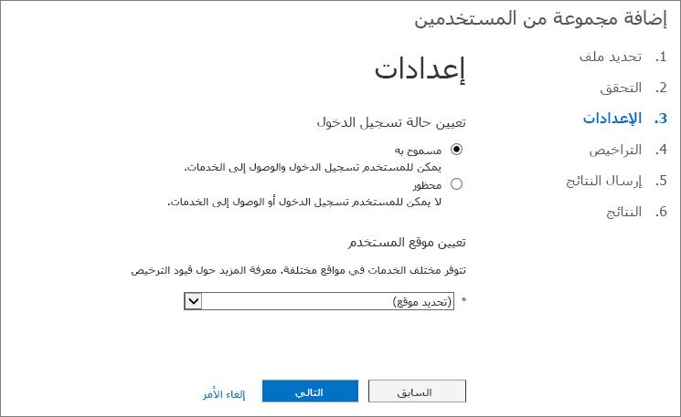 """الخطوة 3 من المعالج """"إضافة مجموعة من المستخدمين"""" - إعدادات"""