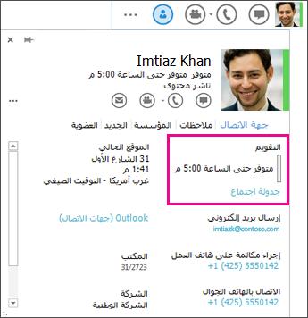 """لقطة شاشة لقائمة Lync السريعة الخاصة بإحدى جهات الاتصال وبطاقة جهة اتصال تم فيها تمييز """"التقويم"""" و""""جدولة اجتماع"""""""