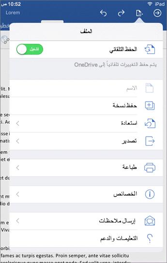 """يتيح لك زر """"ملف"""" في Word لـ iOS طباعة الملاحظات وحفظها وإرسالها والمزيد."""