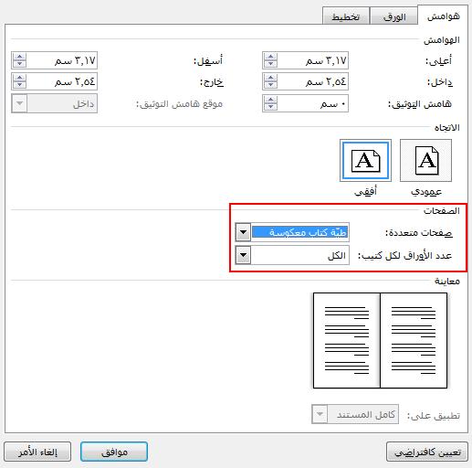 """على علامة التبويب """"هوامش"""" ضمن """"صفحات""""، قم بتغيير الإعداد """"صفحات متعددة:"""" إلى """"طيّة كتاب"""". يتم تغيير الاتجاه إلى """"أفقي""""."""