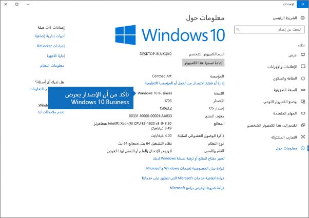 تحقق من أن إصدار Windows هو Windows 10 Business.