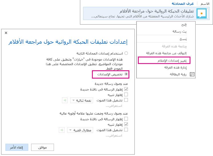 لقطة شاشة لتحديد قائمة ونافذة لتخصيص الإعلامات