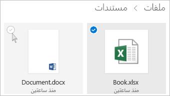 لقطة شاشة لتحديد ملف في OneDrive في طريقة عرض التجانب