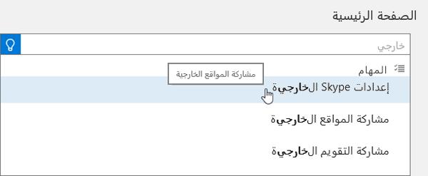"""لقطة شاشة لكتابة المشاركة الخارجية في المربع """"بحث"""" في الصفحة الرئيسية لمركز الإدارة"""