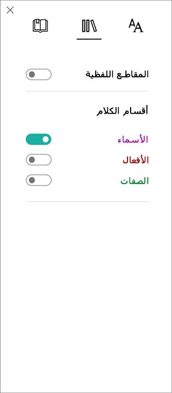 """قائمة """"النص إلى كلام"""" في القارئ الشامل، جزء من أدوات التعلّم الخاصة بـ OneNote."""
