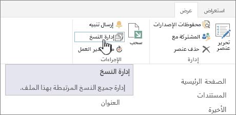 اداره النسخ علي الشريط المصدر