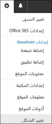 """لقطة شاشة تعرض خيار القائمة """"تغيير الشكل"""" في SharePoint."""