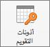 """Outlook 2016 for Mac زر """"اذونات التقويم"""""""