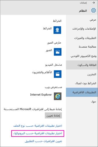 """لقطة شاشة للإعداد """"تعيين افتراضيات حسب التطبيق"""" في Windows 10."""