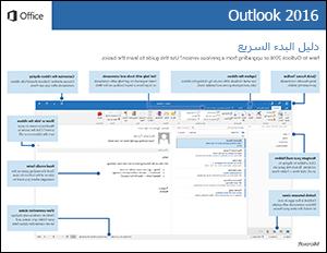دليل البدء السريع لـ Outlook 2016 (على Windows)