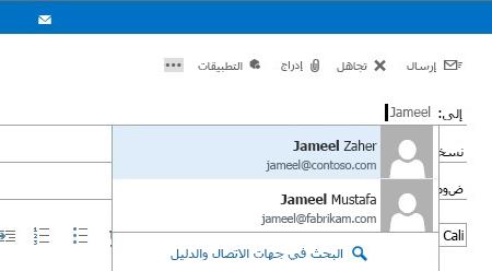 قائمة الإكمال التلقائي في Outlook Web App