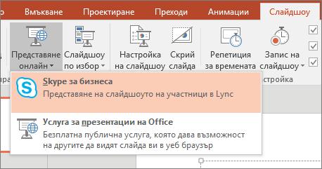 Показва опцията за представяне онлайн в PowerPoint