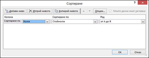 Изберете първата колона за сортиране