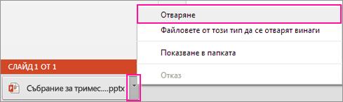 Отворете файла, който сте записали локално