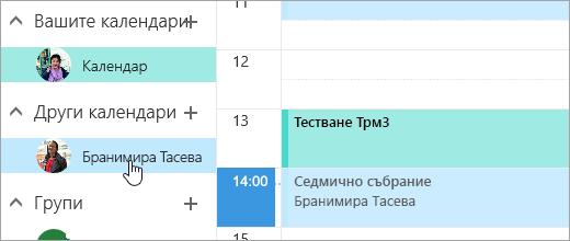 Екранна снимка на споделен календар.