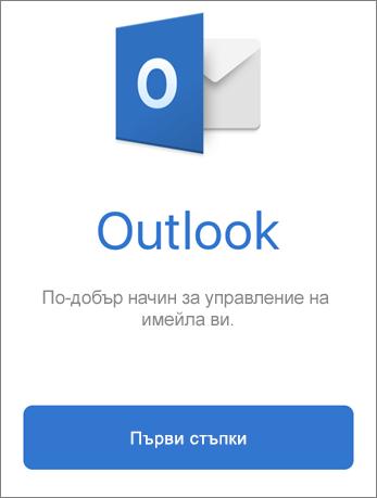 """Екранна снимка на Outlook с бутон """"Първи стъпки"""""""