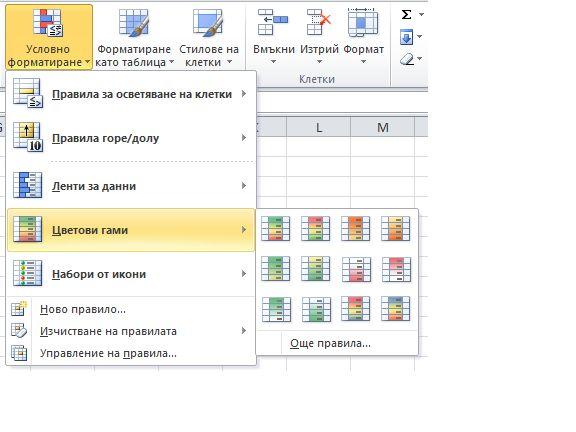 скали на цветовете за условно форматиране
