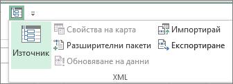 В лентата с инструменти за бърз достъп щракнете върху XML