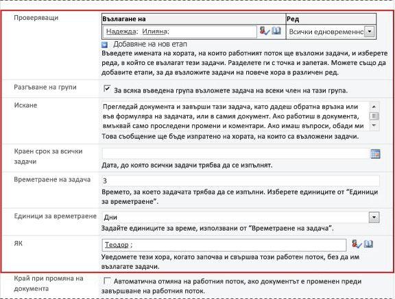 Втора страница на формуляра за иницииране с обозначени полета на формуляра за иницииране