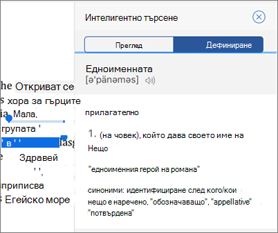 """Екран с резултати от справката """"SMart"""""""