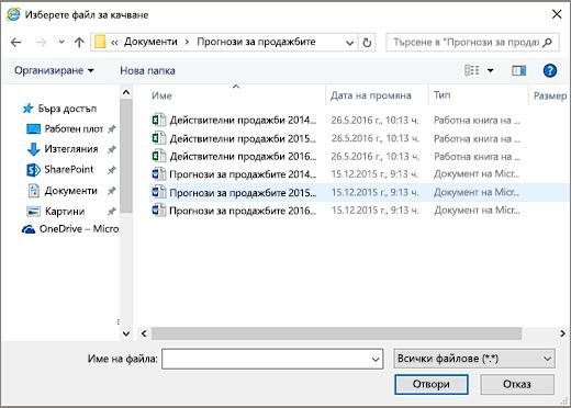 SharePoint изберете файл за качване на диалоговия прозорец.