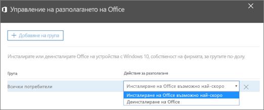 """В екрана за управление на разполагането на Office изберете """"Инсталиране на Office възможно най-скоро"""" или """"Деинсталиране на Office""""."""