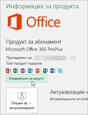 """Екранна снимка на избиране на """"Управление на акаунт"""" на страницата """"Акаунт"""" в настолно приложение на Office"""
