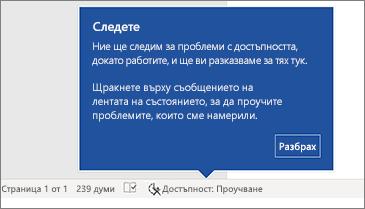 Лента на състоянието, показваща, че програмата за проверка на достъпността се изпълнява