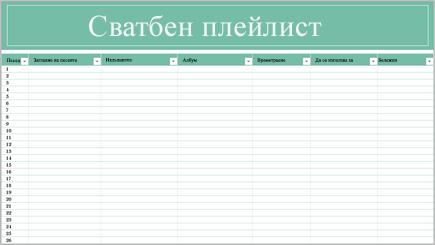 Концептуално изображение на електронна таблица за музикален плейлист