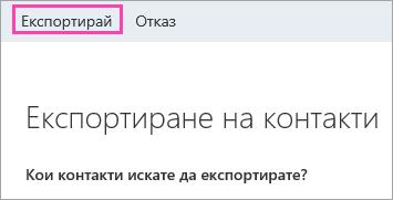 """Екранна снимка на бутона """"Експортиране"""""""