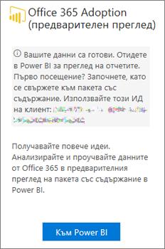 """Изберете """"Към Power BI"""" на картата на Office 365 Adoption"""