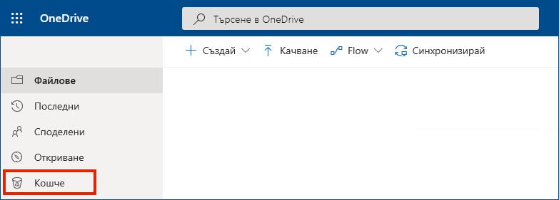 OneDrive за бизнеса онлайн, показващ кошчето в менюто вляво