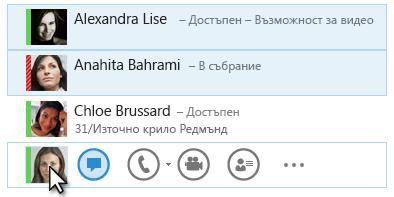 Екранна снимка, показваща контакти с показано състояние, и осветена икона за незабавни контакти