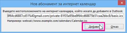 абонамент за интернет календар