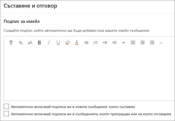 Създаване на имейл подпис в Outlook в уеб