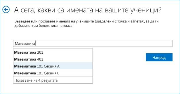Екранна снимка на добавяне на групи в приложението за бележник на класа.