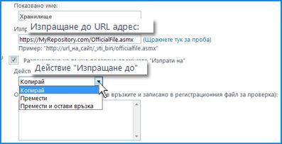 Снимка на екрана на раздела ''Настройки на връзката'' на страницата ''Връзка ''Изпращане до'''' в центъра за администриране на SharePoint Online. Можете да укажете URL адреса за местоназначението на организатора на съдържание тук.