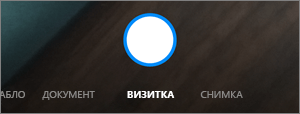 Опции при сканиране чрез OneDrive за Android
