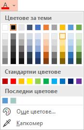 Изберете стрелка надолу до бутона цвят на шрифта, за да отворите менюто на цветове
