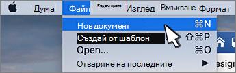 Опция ' ' нов документ ' '