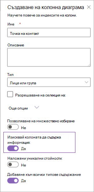 Опции за създаване на колони