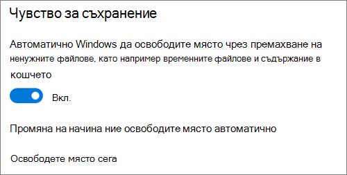 Превключвател за място за съхранение в Windows 10 за активиране на индикатора за място за съхранение