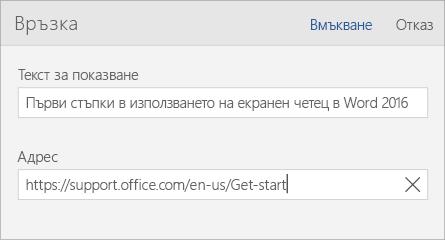 """Екранна снимка на диалоговия прозорец за връзка с Word Mobile с полета """"Текст за показване"""" и """"Адрес""""."""